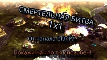 Generals Смертельная битва