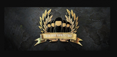 Боевое Братство