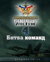 2vs2 Битва команд №4