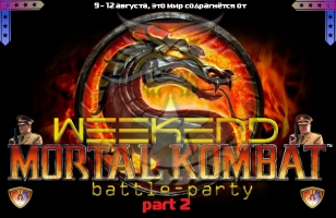 Weekend Mortal Kombat battle-party part 2