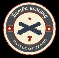 Битва команд 7